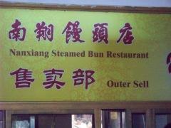THE must eat dumplings in Shanghai